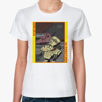 Классическая футболка Будущее за роботами