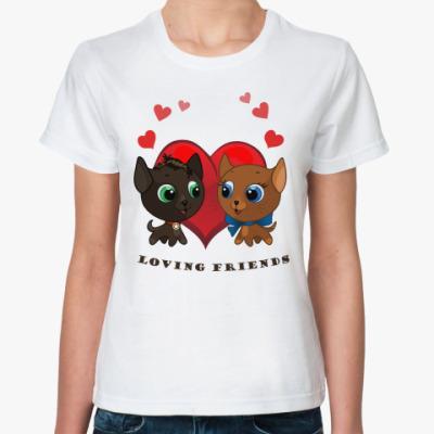 Классическая футболка  Любящие друзья