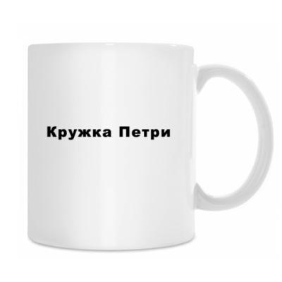 Кружка Кружка Петри с логотипом