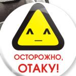 'ОТАКУ'