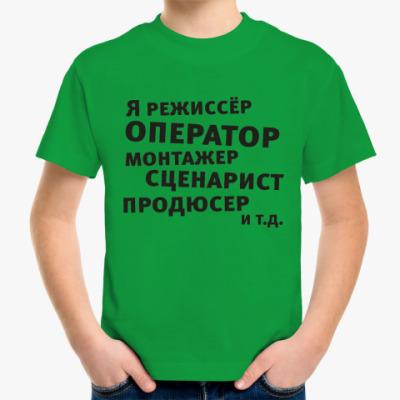 Детская футболка Я режиссёр и т.д....