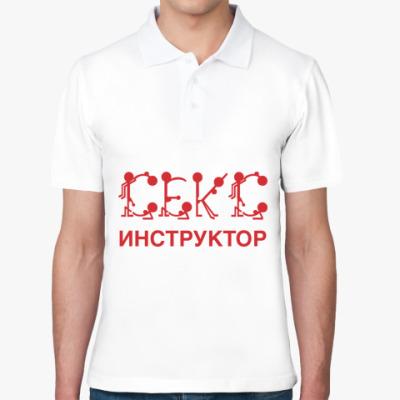Рубашка поло Секс-инструктор