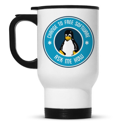 Кружка-термос Free Software