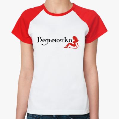 Женская футболка реглан Ведьмочка