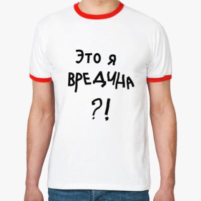 Футболка Ringer-T Вредина