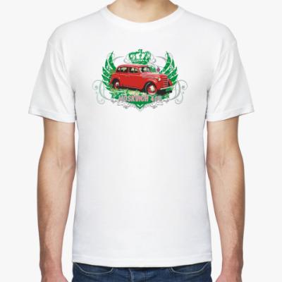 Футболка Авто мечты М-400