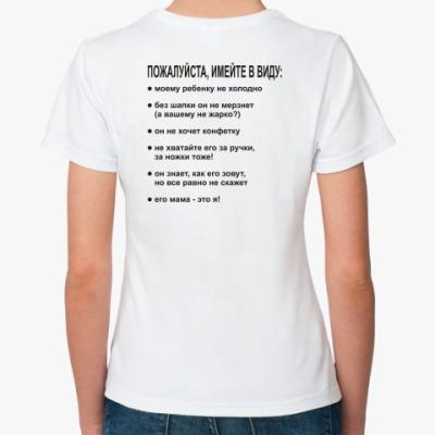 Классическая футболка Пожалуйста имейте в виду