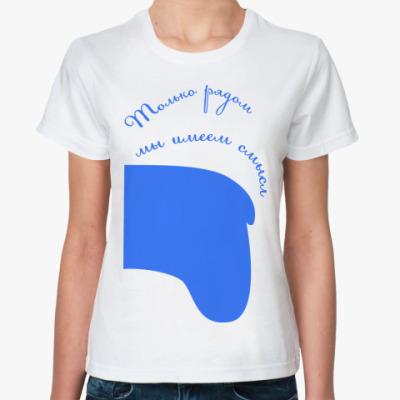 Классическая футболка Половина бегемота
