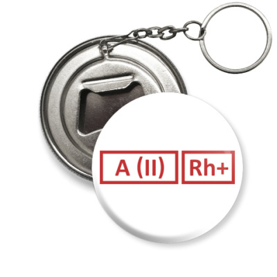 Брелок-открывашка 2 группа, Rh+
