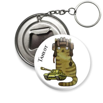 Брелок-открывашка кот Танкот из серии 'Military cats'