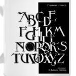 «Алфавит»