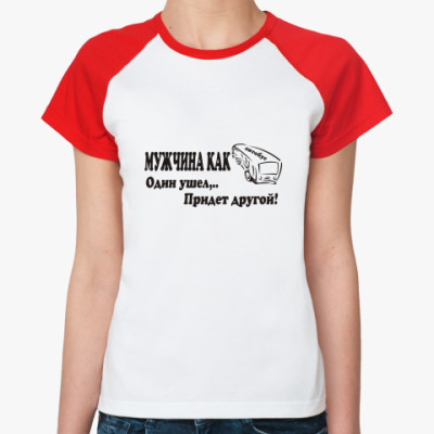 Женская футболка реглан Мужчина - как...