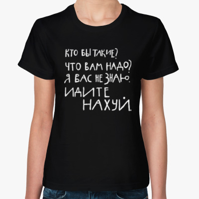 Женская футболка Кто вы такие?