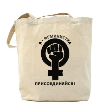 Сумка Я - феминистка