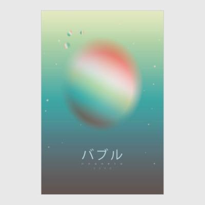 Постер пузырь
