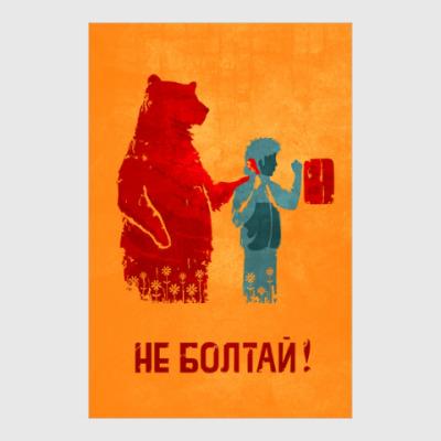 Постер Не болтай!