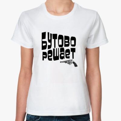 Классическая футболка Бутово