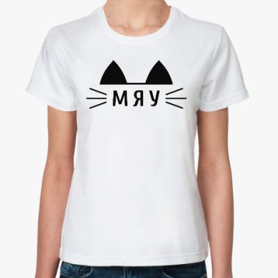 Классическая футболка МЯУ (MEAU)