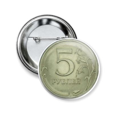 Значок 50мм  '5 рублей'