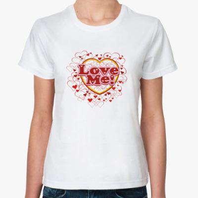 Классическая футболка Люби меня