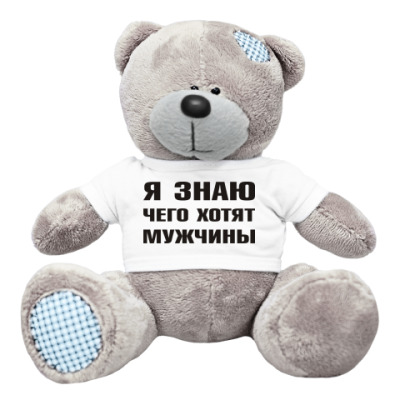 Плюшевый мишка Тедди Я знаю чего хотят Мужчины