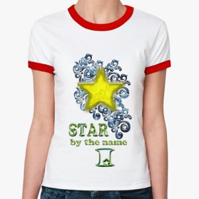 Женская футболка Ringer-T Звезда по имени Я