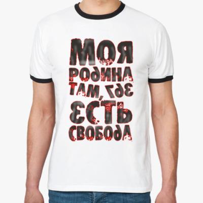 Футболка Ringer-T Родина