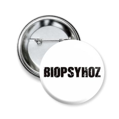 Значок 50мм  Biopyhoz