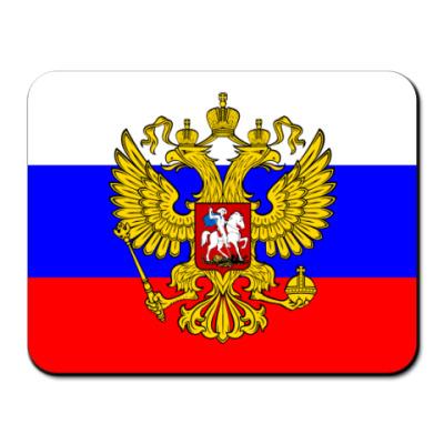 Коврик для мыши Герб России