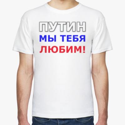 Футболка 'Путин мы тебя любим!'